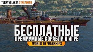 ✔️ Бесплатные премиумные корабли ⚓ World of Warships