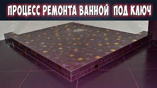Процесс ремонта ванной комнаты под ключ по адресу Воронеж Лесково(, 2016-10-02T19:15:15.000Z)