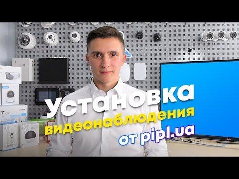 Установка видеонаблюдения, домофонии и сигнализации от Pipl.ua