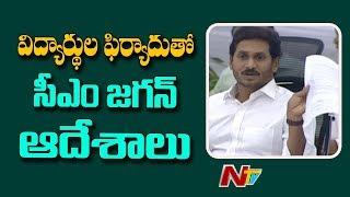 SVV College Students Happy Over CM YS Jagan Responding For Their Complaint || NTV
