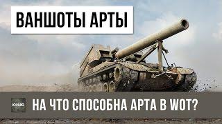 НЕРЕАЛЬНЫЕ ВАНШОТЫ АРТЫ!!! НА ЧТО СПОСОБНА АРТ-САУ В WoT? World of Tanks