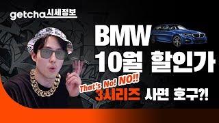 320d, 330i 이제 구매 적기! / BMW 10월 프로모션 공개!