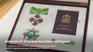 КРТВ. Врачи КГБ №1 отмечены высокими наградами