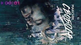 Максим Свобода - Краски   Альбом   2019