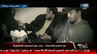 المصرى أفندى 360 | بين الجهل والمعرفة .. جدل حول السيجارة الإلكترونية