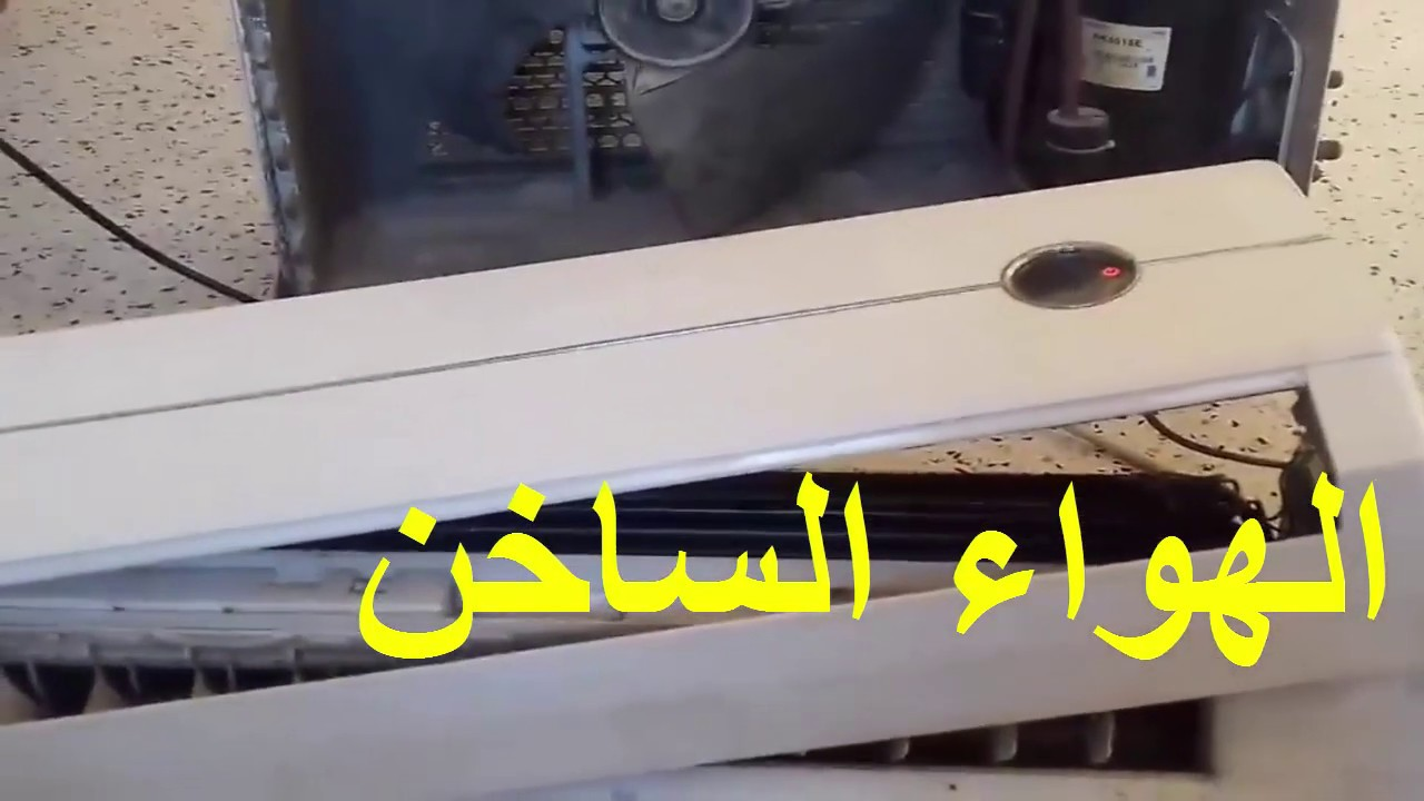 سبب خروج هواء حار من المكيف وطريقة حل المشكل