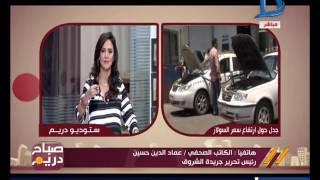 صباح دريم | رئيس تحرير جريدة الشروق يؤكد زيادة أسعار السولار.. ووزارة البترول تنفي