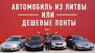 Авто из Литвы, или дешевые понты. Часть 1. Выбор автомобиля