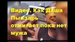Видео. Как Даша Пынзарь отжигает пока нет мужа. ДОМ-2, Новости, ТНТ