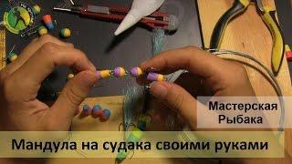 Мандула на судака своими руками – видео инструкция, как сделать приманку.