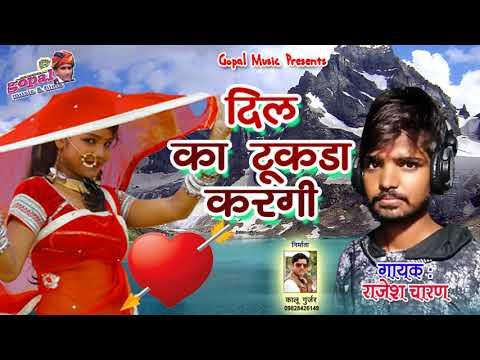 Superhit DJ Song 2018 - Dil Ka Tukda - दिल का टुकड़ा - Rajasthani DJ Songs