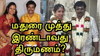 Actor Madurai Muthu Sudden Second Marriage