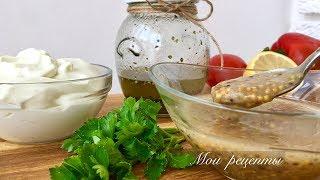 Три Удачные Заправки для Салатов на Любой Вкус!