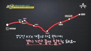[관찰카메라 선공개] 평창 갈 사람 꼭 기억해! '진부역'★/ 채널A 관찰카메라24 24회