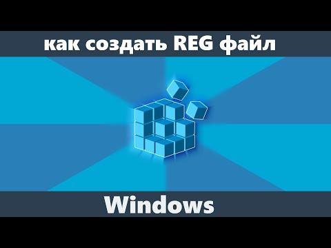 Как создать REG файл в Windows