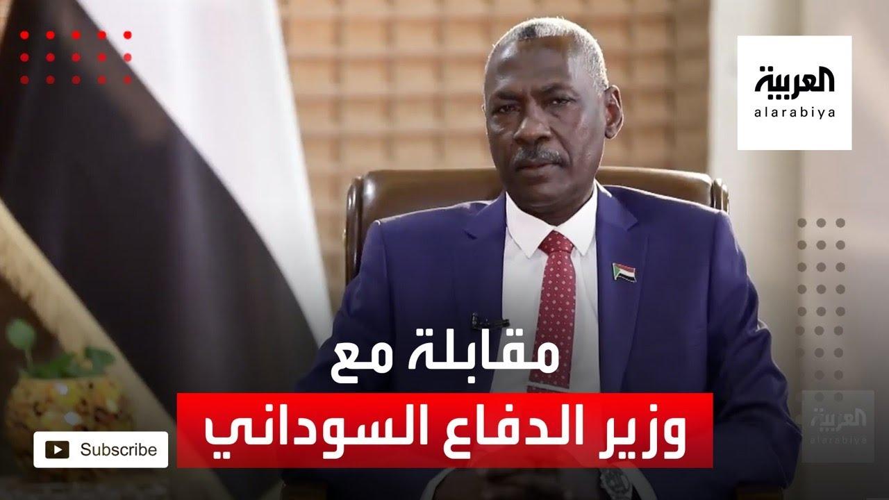 مقابلة خاصة مع وزير الدفاع السوداني الفريق ركن ياسين ابراهيم ياسين  - نشر قبل 2 ساعة