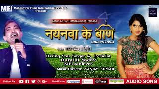 Nayanwa Ke Baan  - नयनवा के बाण | folk song | Ramlal yadav | Mann Music Ent Regional