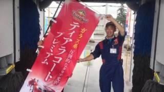 エムケー精工最新洗車機記念帯広札内