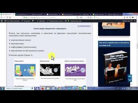 Как заработать на озвучке  Озвучка видео, способ заработка через Интернет