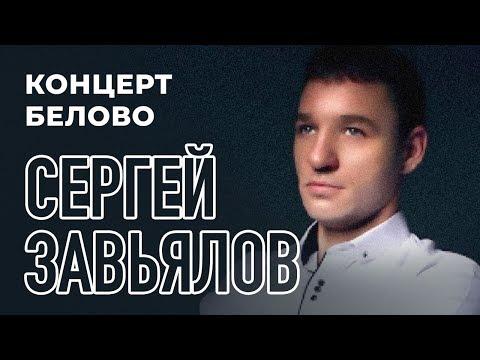 Сергей Завьялов -  Концерт в ресторане Крепость г.  Белово , 06.04.2018