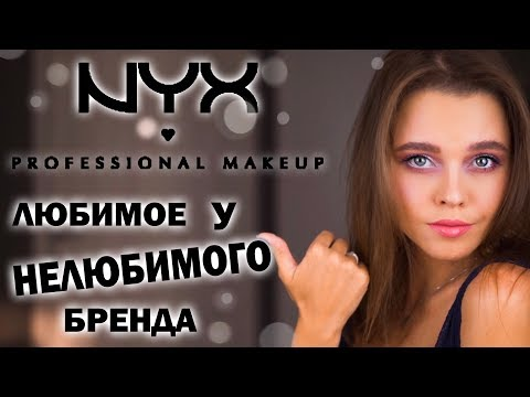 ТОП-10 ПРОДУКТОВ СКАНДАЛЬНОГО NYX   Весь макияж фаворитами марки