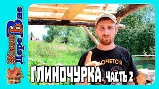 ГЛИНОЧУРКА часть 2