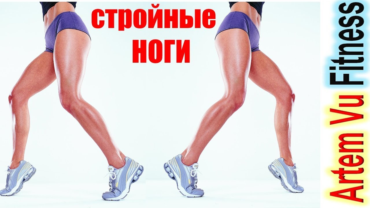 Стройные Ноги за 7 Минут. Упражнения Для Ног и Ягодиц