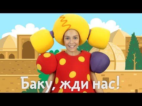 #КУКУТИКИ - #БОЛЬШОЙ #КОНЦЕРТ В #БАКУ - 18 НОЯБРЯ 2018 - песни и мультфильмы для детей - Видео из ютуба