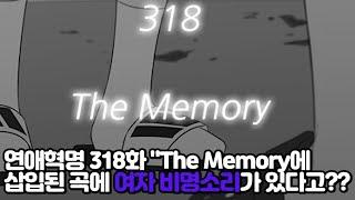 """[연애혁명/소통] 318화 """"The Memory"""" 배경음악 안에 여자 비명소리가 있다고???"""