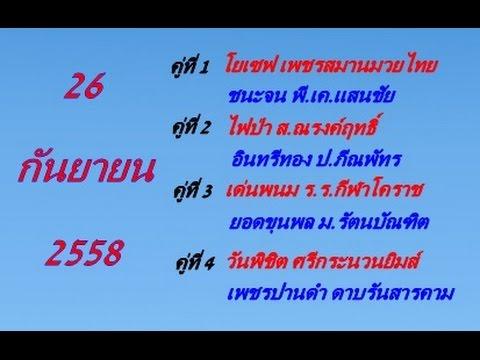วิจารณ์มวยช่อง 3 เสาร์ที่ 26 กันยายน 2558 ศึกจ้าวมวยไทย