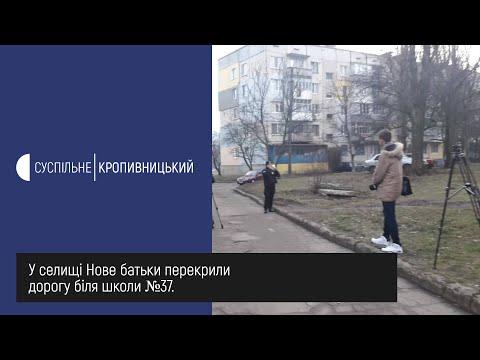 UA: Кропивницький: У селищі Нове батьки перекрили дорогу біля школи №37