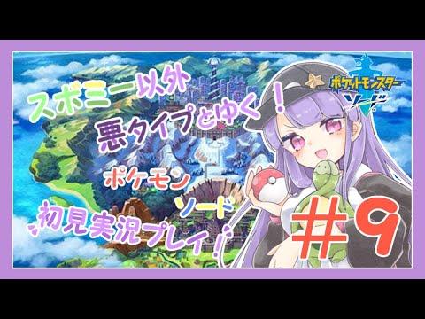 【ゲーム配信】まおー、ポケモンとぼうけんする!9【Vtuber】