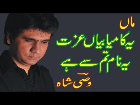 Maan Poetry Wasi Shah – Yeh Kamyabian Izat Ye Naam Tum Se Hai