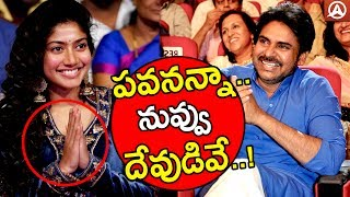 Sai Pallavi Praises Pawan Kalyan in Fida Movie Promotions | Namaste Telugu