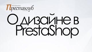 видео Шаблоны Prestashop