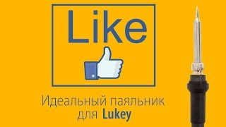 Идеальный паяльник для Lukey(Что делать, если не работает паяльник в станции Lukey 898, Lukey 702 или Lukey 852D+FAN? Данное видео поможет решить эту..., 2015-05-29T09:09:23.000Z)