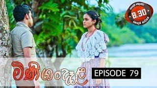 Minigandela | Episode 79 | Sirasa TV 27th September 2018 [HD] Thumbnail