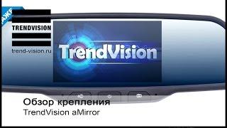 Установка в автомобиль TrendVision aMirror(, 2016-06-23T17:51:20.000Z)