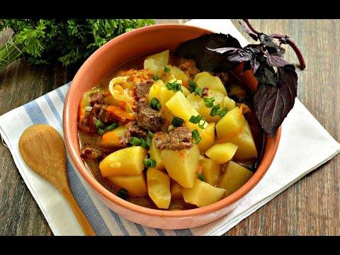 НЕЖНАЯ ТУШЁНАЯ КАРТОШКА С МЯСОМ! Простой и вкусный рецепт тушеной картошки.