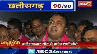 Baloda Bazar Election Result 2018: बलौदा बाजार सीट से जीते JCCJ प्रत्याशी Promod Sharma