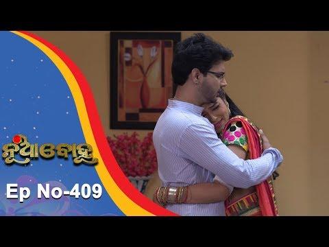Nua Bohu   Full Ep 409   5th Nov 2018   Odia Serial - TarangTV thumbnail