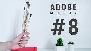 Как делать векторные кисти в Adobe Illustrator? ADOBEышная #8