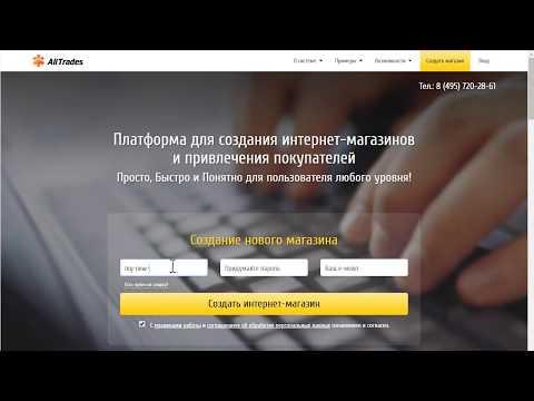 77db29a1461e Создать интернет-магазин бесплатно, платформа создания интернет-магазинов  Alltrades.ru