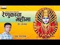 Download Saundattichi Devi Majhi, Mahima Ticha Mahan Re Song - Marathi Bhakti Geet MP3 song and Music Video