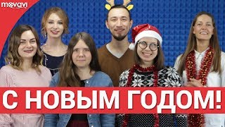 Поздравление с Новым Годом от YouTube команды Movavi 🎅