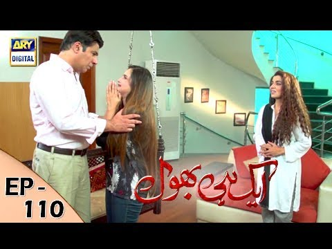 Ek Hi Bhool - Episode 110 - 28th November 2017 - ARY Digital Drama