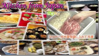 Japanese Cooking for Beginners [20170425] thumbnail