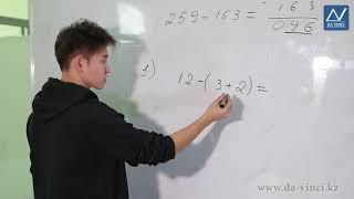 5 класс, 7 урок, Вычитание