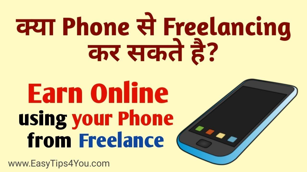 How to Earn Online using Mobile Phone from Freelancing - मोबाइल फ़ोन से फ्रीलांसिंग में काम कैसे करे?