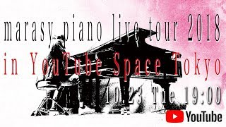 marasy piano live tour 2018 in YouTube Space Tokyo thumbnail